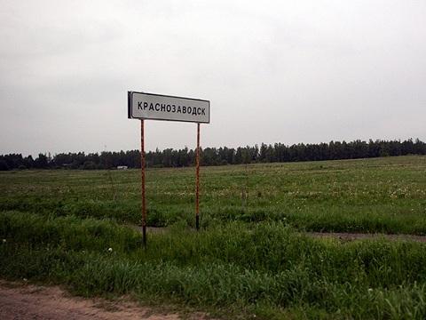 Асфальтирование Ремонт дорог в Краснозаводске цены за м2