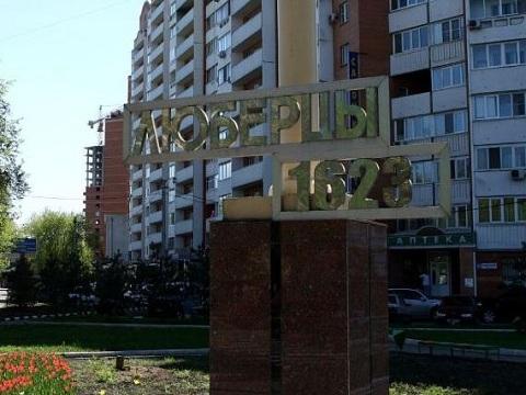 Асфальтирование Ремонт дорог в Люберцах цена за м2