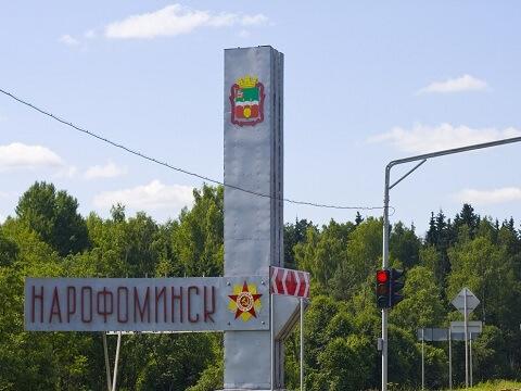 Асфальтирование Ремонт дорог в Наро-Фоминске