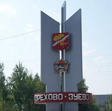 Асфальтирование Ремонт дорог в Орехово-Зуево цены за м2